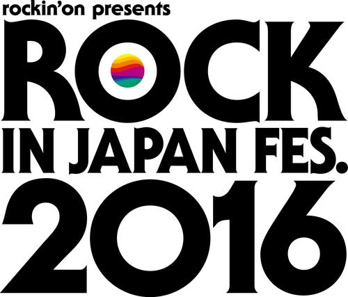 みんなの「ROCK IN JAPAN FESTIVAL 2016」フォト日記