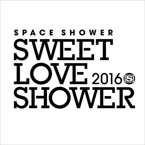 みんなの「SPACE SHOWER SWEET LOVE SHOWER 2016」フォト日記