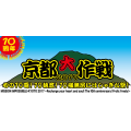 京都大作戦2017 ~心の10電!10執念!10横無尽にはしゃぎな祭!~