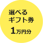 <a href='#' data-remodal-target='modal' style='text-decoration: underline;'>選べるギフト券</a> <span class='num'>1</span><span class='yen'>万円分</span>