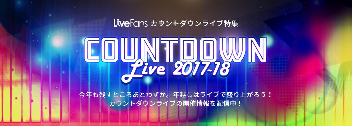 カウントダウンライブ特集 2017 2018 livefans ライブファンズ