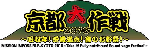 みんなの「京都大作戦2016」フォト日記
